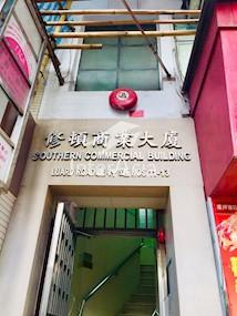 修顿商业大厦-1