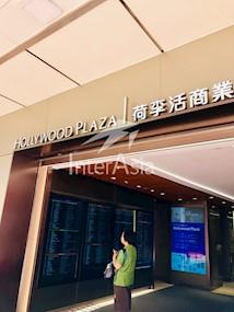 荷李活商业中心-1