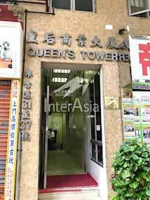 皇后商业大厦-1