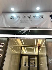 浙江兴业大厦-1