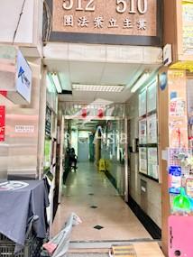弥敦道 510-512号-1
